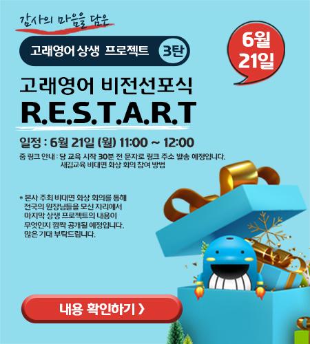 고래영어_상생팝업_3탄_팝업_1.png