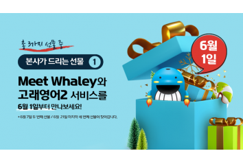 고래영어 런칭팝업.png