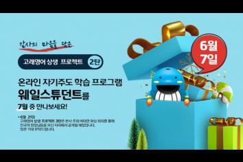 고래영어_상생팝업_2탄_가로버전.png