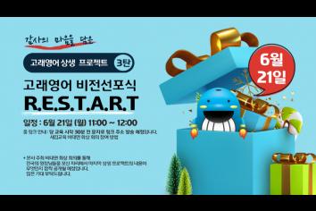 고래영어_상생팝업_3탄_팝업.png